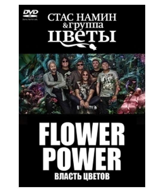 Группа Стаса Намина Цветы - Flower Power «Власть Цветов»  [DVD]