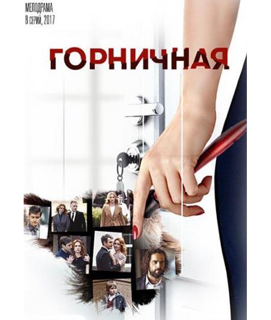 Горничная [DVD]