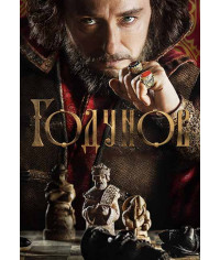 Годунов (1-2 сезон) [2 DVD]