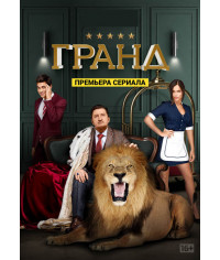 Гранд (1-2 сезон) [2 DVD]