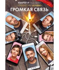 Громкая связь [DVD]