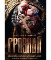 Грозный [DVD]