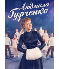 Людмила Гурченко [DVD]