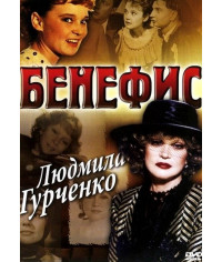 Бенефис: Людмила Гурченко [DVD]
