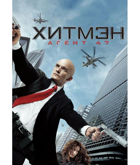 Хитмэн: Агент 47 [DVD]