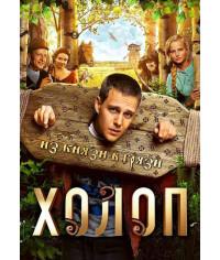 Холоп [DVD]