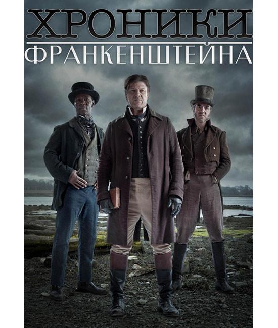Хроники Франкенштейна (1 сезон) [DVD]