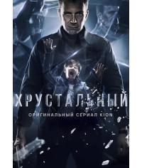 Хрустальный [DVD]