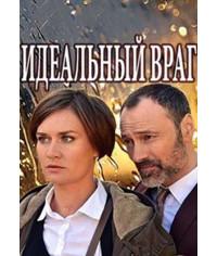 Идеальный враг (Белое-черное) [2 DVD]