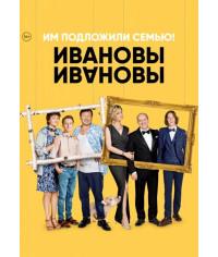 Ивановы-Ивановы (1-3 сезон) [3 DVD]