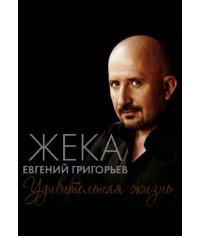 Жека (Евгений Григорьев) - Удивительная жизнь [DVD]