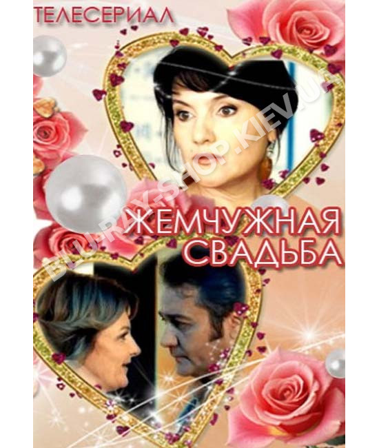 Жемчужная свадьба [DVD]