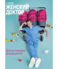 Женский доктор (3 сезон) [3 DVD]