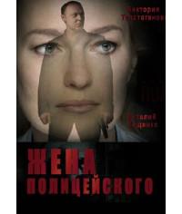 Жена полицейского [DVD]