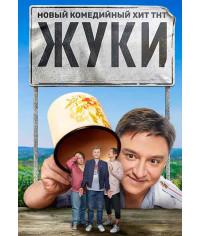 Жуки [DVD]