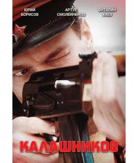 Калашников [DVD]