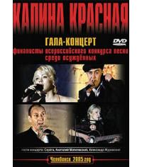 """Гала-концерт """"Калина красная"""" [DVD]"""