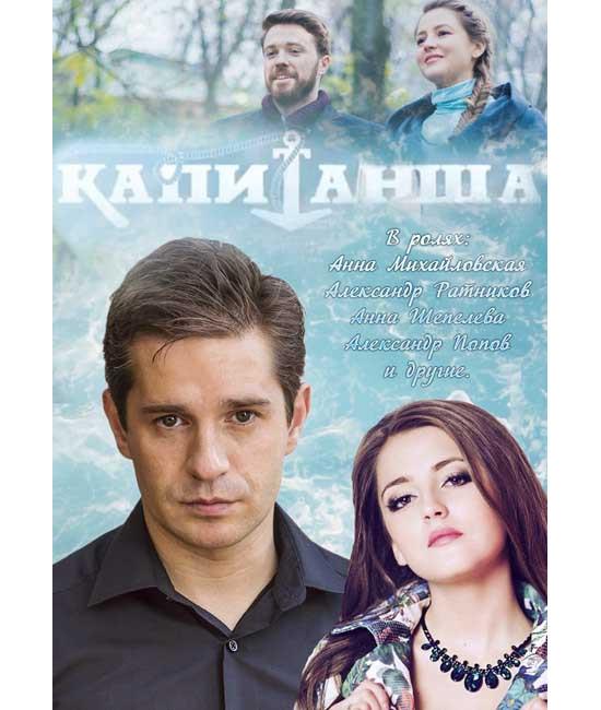 Капітанша [2 DVD]