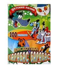 Дискотека Карабас Барабас [2 DVD]