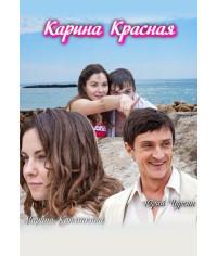 Карина красная [DVD]