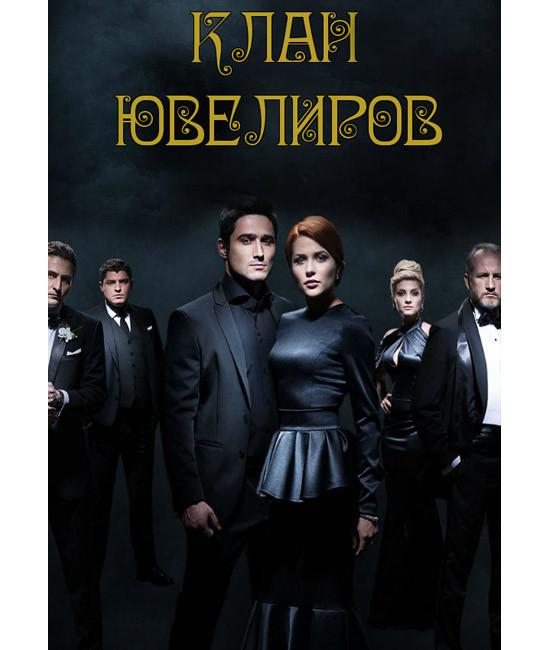 Клан Ювелиров (1-4 сезон) [4 DVD]