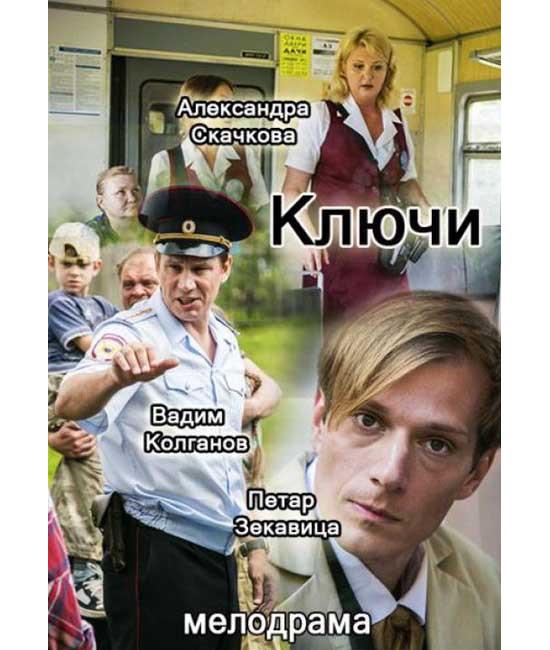 Ключи [DVD]