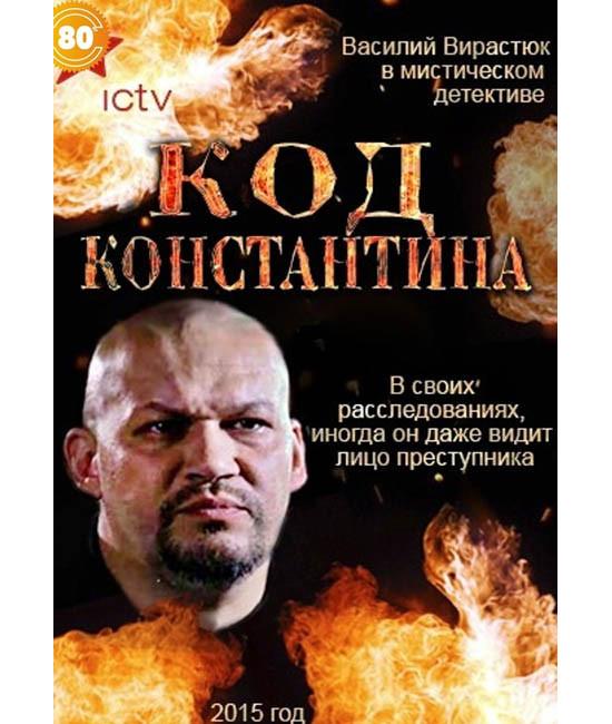Код Константина [3 DVD]