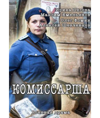 Комиссарша [DVD]