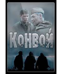 Конвой [DVD]