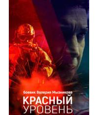 Красный уровень [DVD]