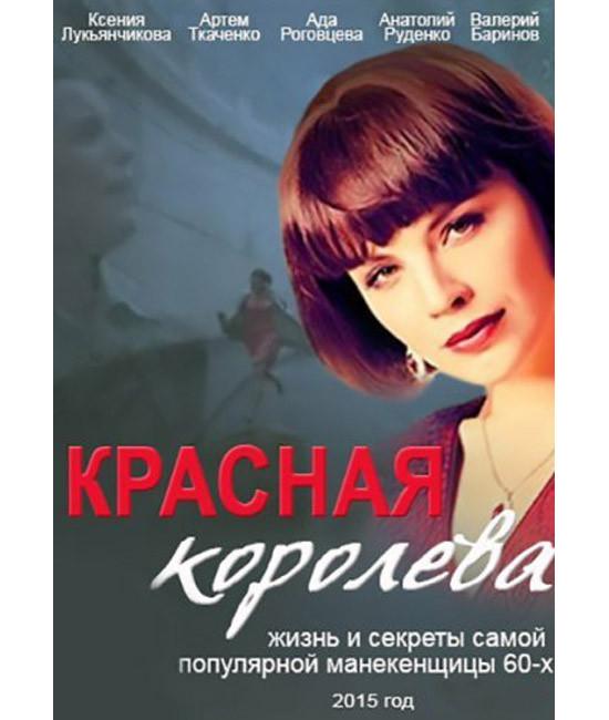 Красная королева (Красота по-советски) [DVD]