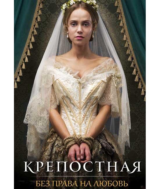 Крепостная (1-2 сезон) [4 DVD]