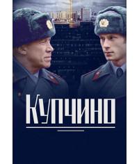 Купчино [DVD]