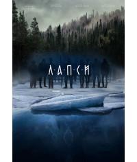 Лапси (1-2 сезон) [2 DVD]