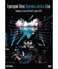 Григорий Лепс: Научись летать Live [DVD]