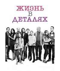 Жизнь в деталях (1-4 сезон) [4 DVD]