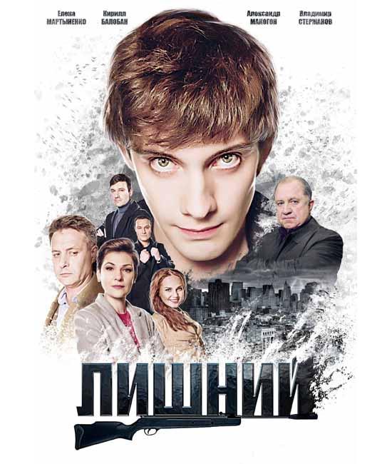 Лишний [DVD]