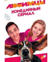 Любимцы [DVD]