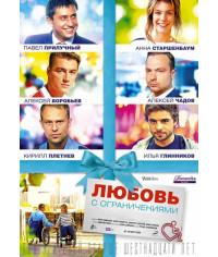 Любовь с ограничениями [DVD]