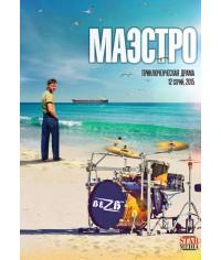 Маэстро [DVD]