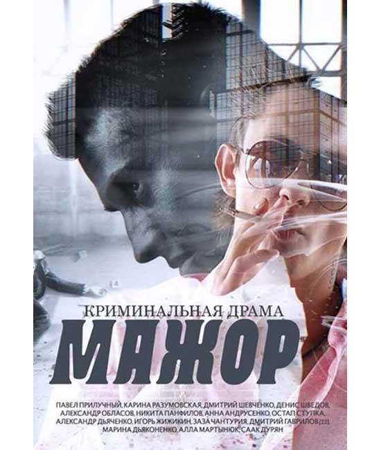 Мажор (1-3 сезон) [3 DVD]