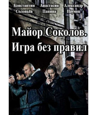 Майор Соколов. Игра без правил (2 сезон) [DVD]