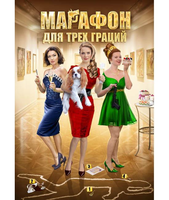 Марафон для трех граций [DVD]