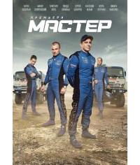 Мастер [DVD]