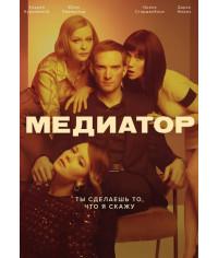 Медиатор [DVD]
