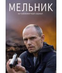 Мельник [DVD]