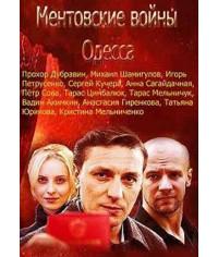 Ментовские войны. Одесса [2 DVD]