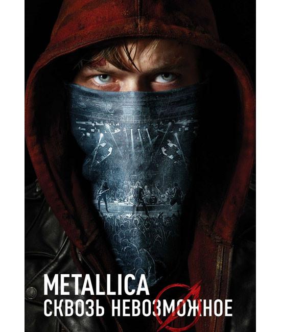 Metallica: Сквозь невозможное [2 DVD]