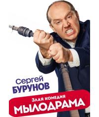 Мылодрама [DVD]