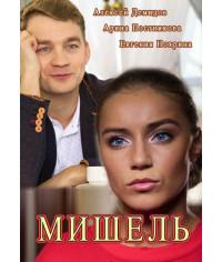 Мишель [DVD]